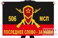 Флаг 506 мотострелкового полка