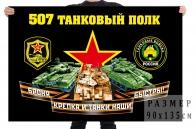 Флаг 507 танкового полка