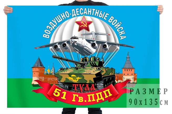Флаг 51 гв. парашютно-десантного полка