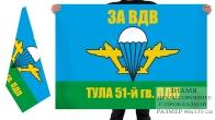 Флаг 51 гв. ПДП, Тула