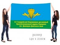 Флаг 51 гвардейского парашютно-десантного полка им. Дмитрия Донского