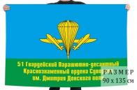 Флаг 51 гвардейского парашютно-десантного полка