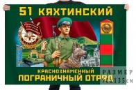 Флаг 51 Кяхтинского Краснознамённого пограничного отряда