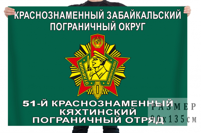 Флаг 51 Кяхтинского пограничного отряда