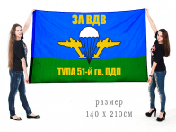 Флаг 51-го Гвардейского парашютно-десантного полка ВДВ, Тула