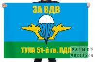 Флаг 51-й гвардейский парашютно-десантный полк, Тула
