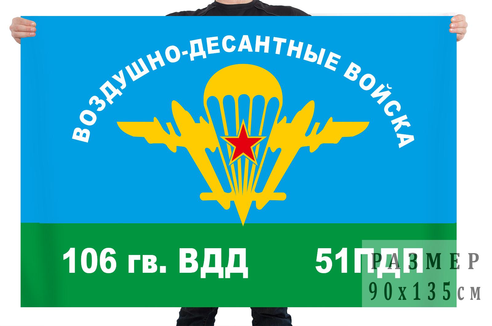 Флаг 51 ПДП 106 гвардейской воздушно-десантной дивизии