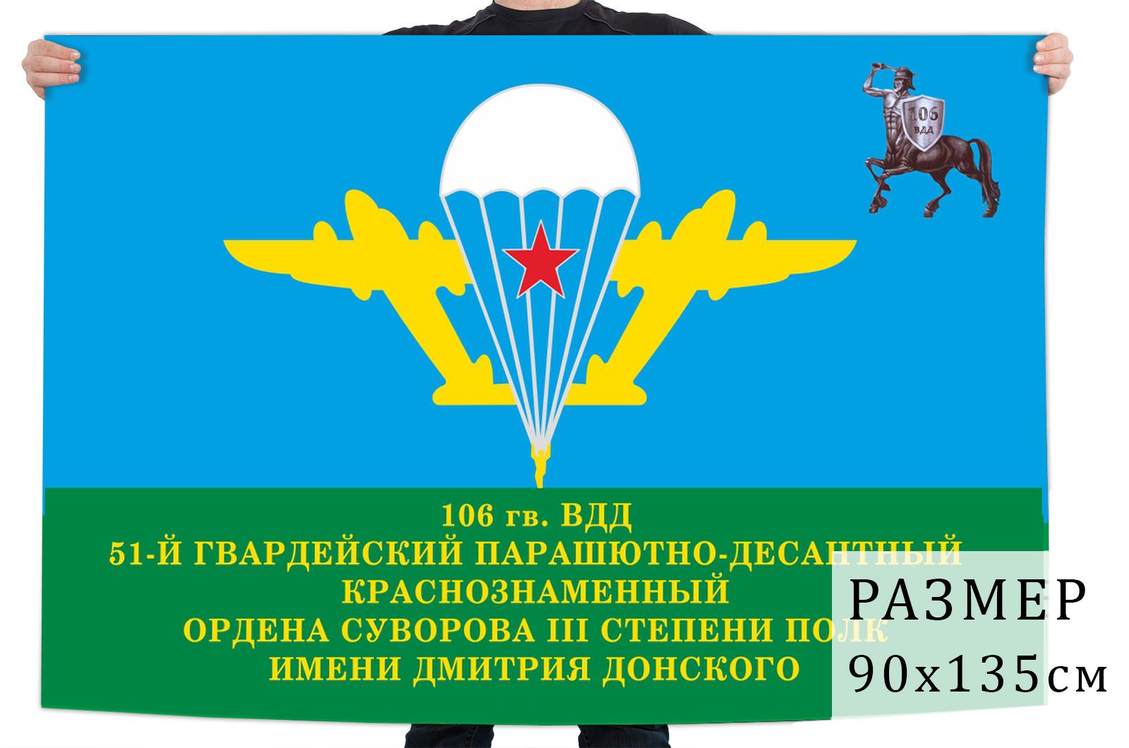 Флаг 51 ПДП 106 ВДД