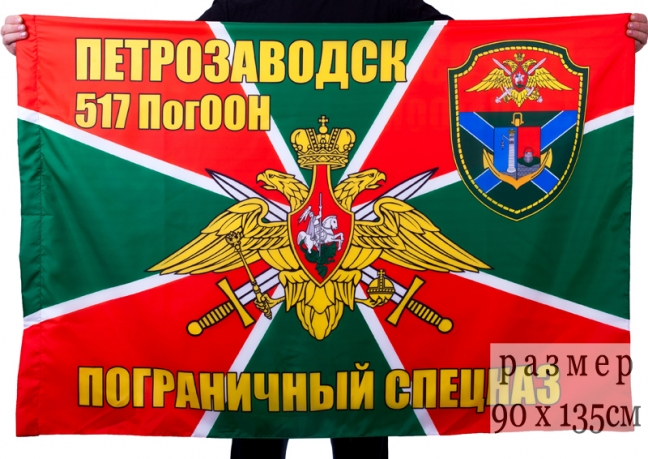 """Флаг """"517 ПогООН Петрозаводск"""""""