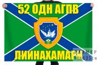 Флаг 52 отдельного дивизиона Арктической группы погранвойск