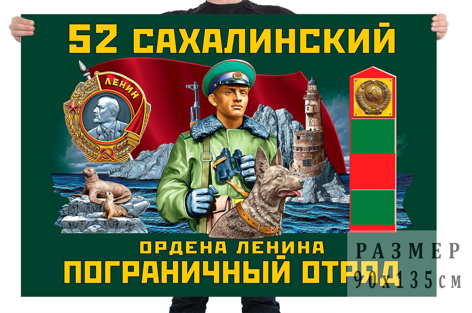 "Флаг ""52 Сахалинский ордена Ленина Пограничный отряд"""