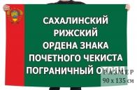 Флаг 52 Сахалинского-Рижского погранотряда
