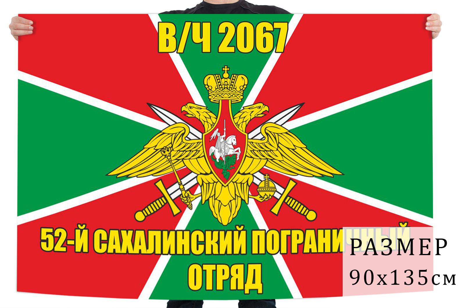 Флаг 52 Сахалинского погранотряда