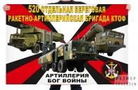 Флаг 520 отдельной береговой ракетно-артиллерийской бригады КТОФ