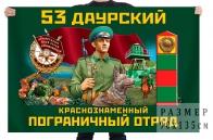 Флаг 53 Даурского Краснознамённого пограничного отряда