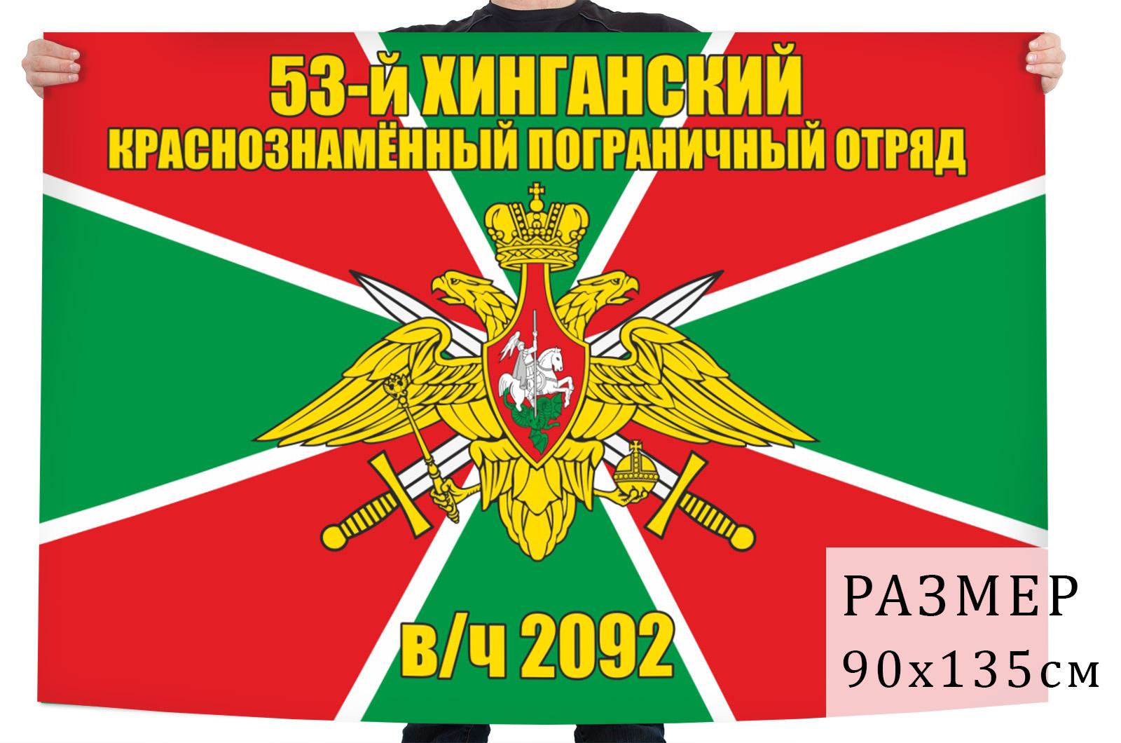 Флаг 53 Хинганского пограничного отряда