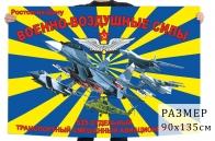 Флаг 535 отдельного транспортного смешанного авиационного полка