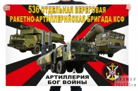 Флаг 536 отдельной береговой ракетно-артиллерийской бригады КСФ
