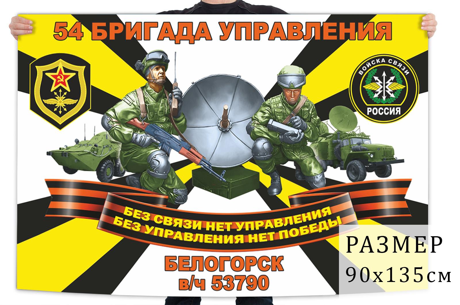 Флаг 54 бригады управления войск связи