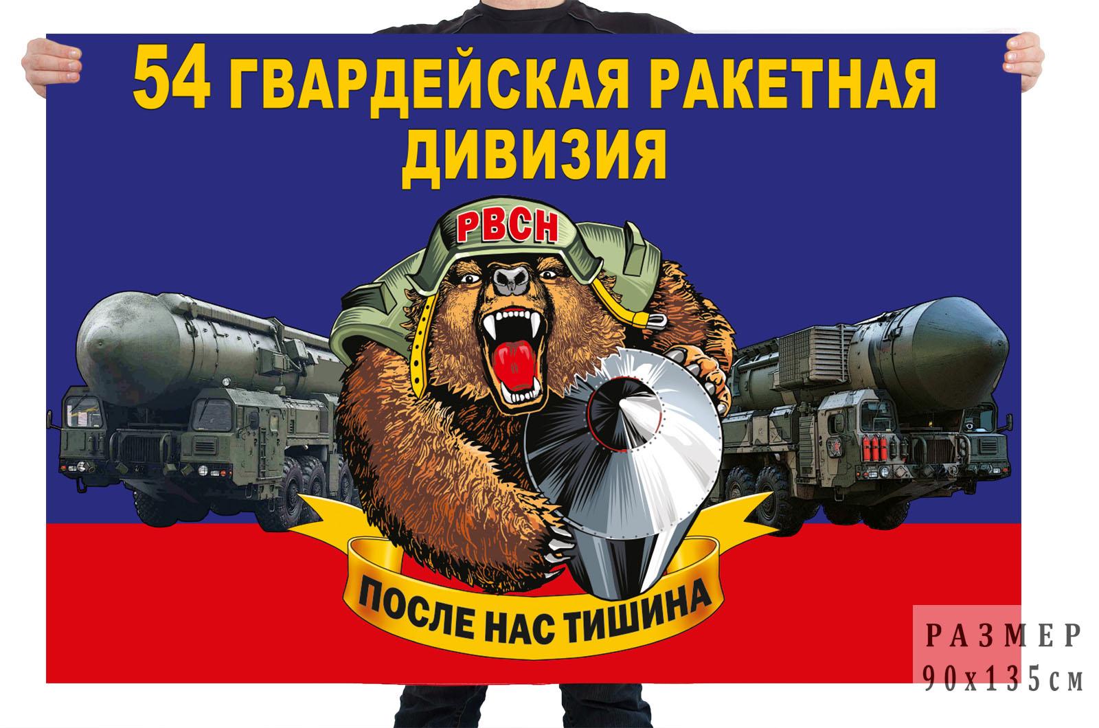 Флаг 54 гв. ракетной дивизии