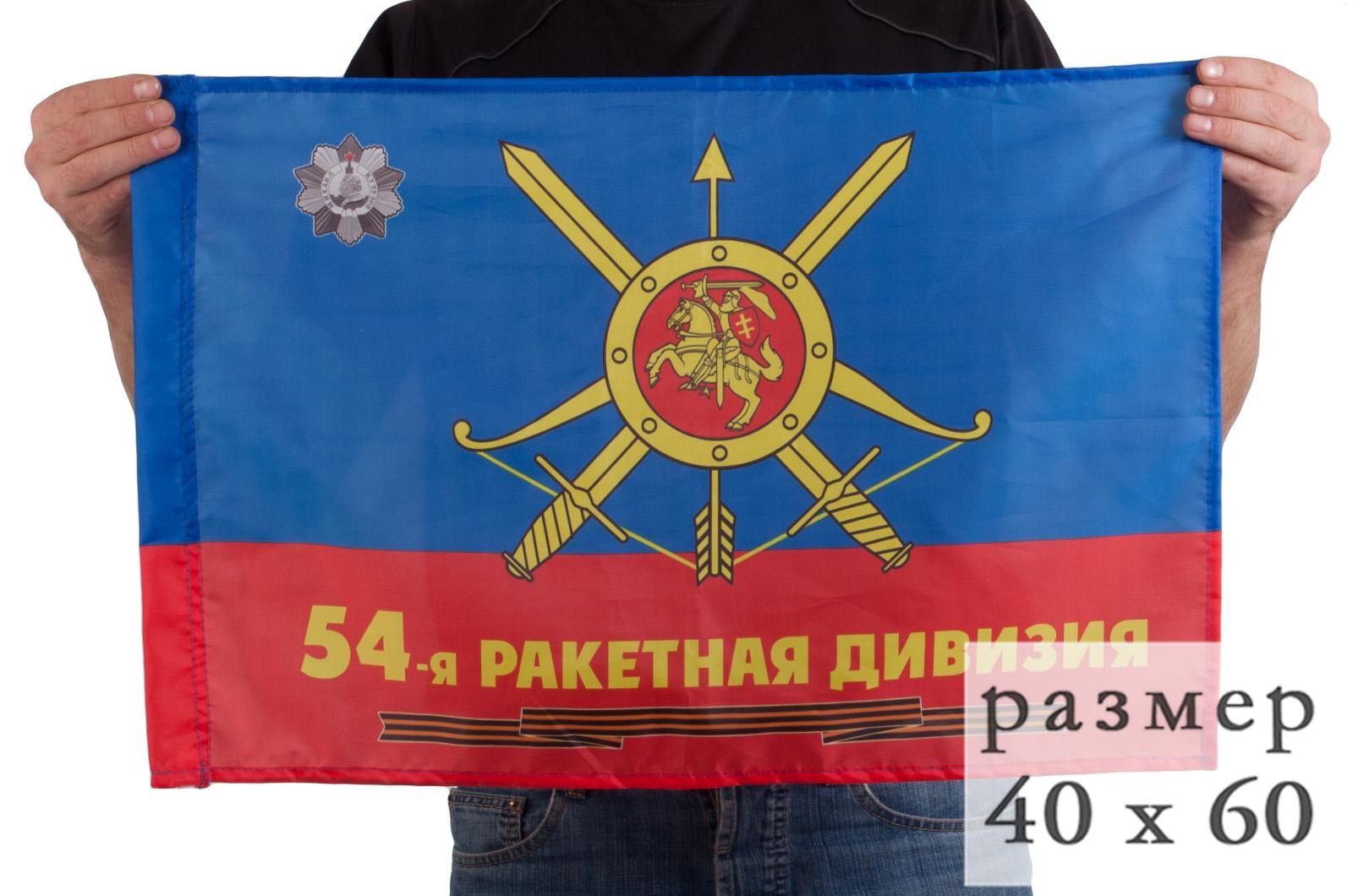 Флаг 54-ой дивизии РВСН