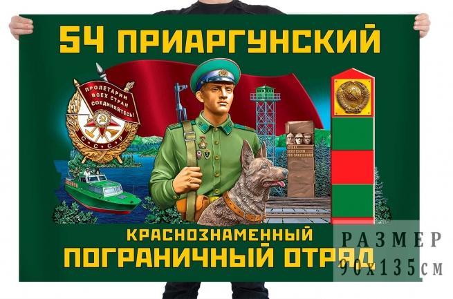 """Флаг """"54 Приаргунский Краснознамённый Пограничный отряд"""""""