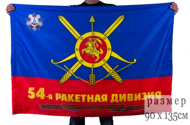 "Флаг ""54-я Гвардейская ордена Кутузова ракетная дивизия РВСН"""