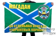 "Флаг ""54-я ОБрПСКР Магадан"""