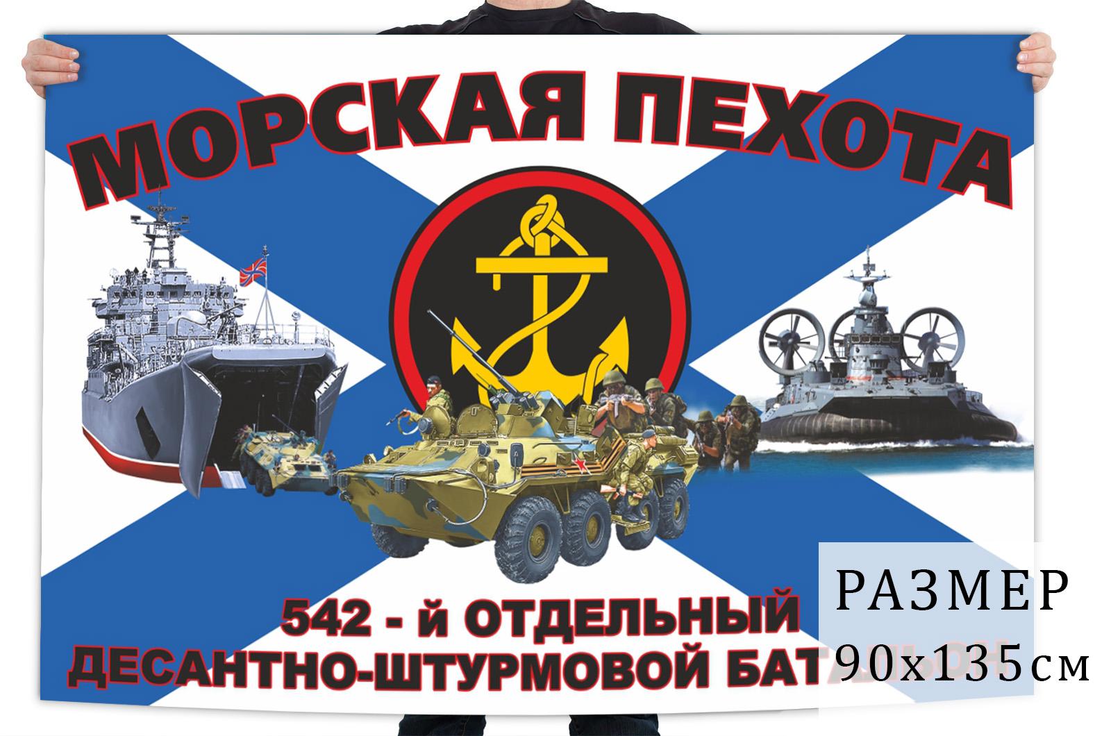 Флаг 542 отдельного десантно-штурмового батальона морской пехоты