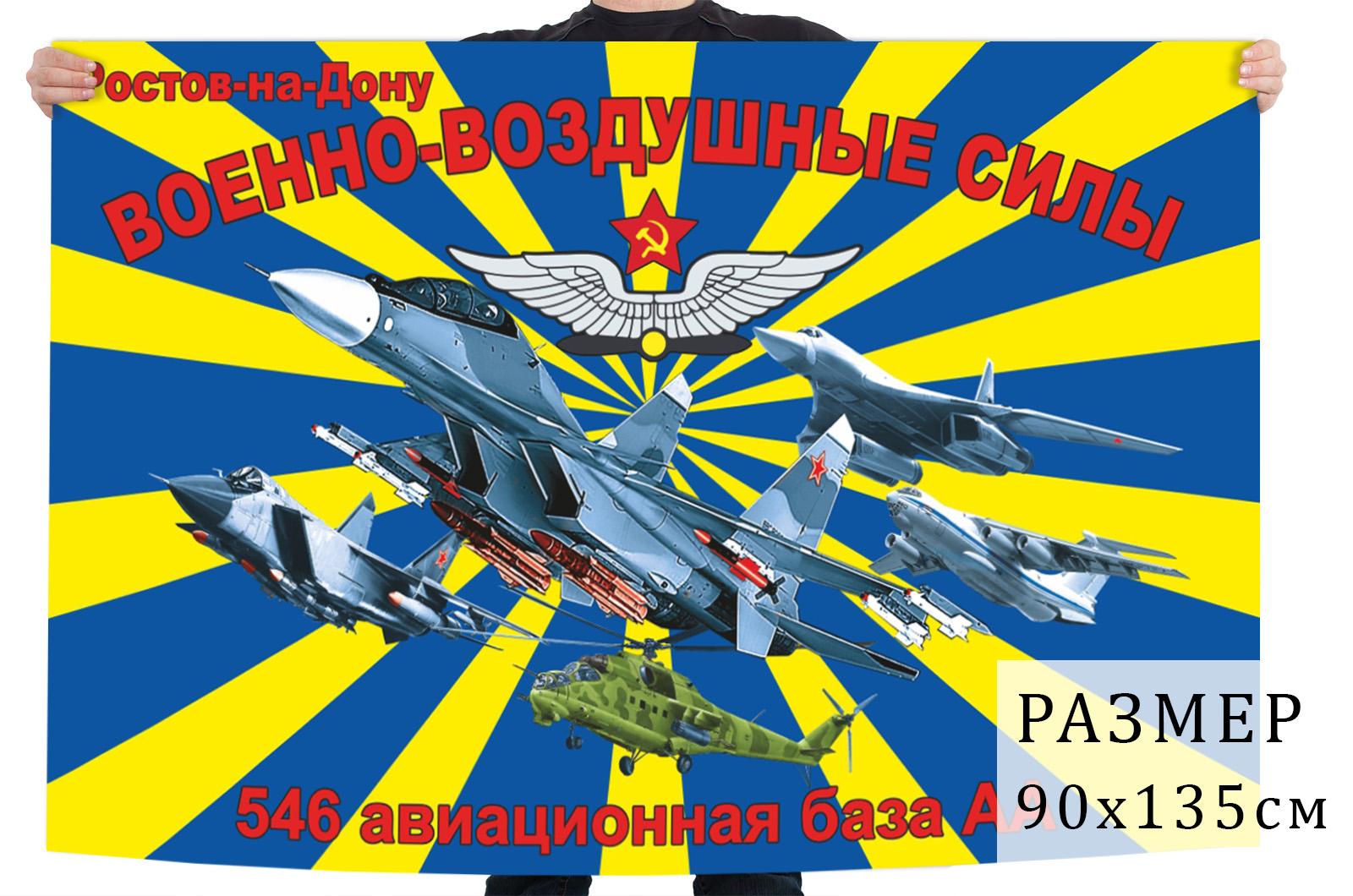 Флаг 546 авиационной базы армейской авиации
