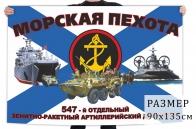 Флаг 547 отдельного зенитно-ракетного артиллерийского дивизиона морской пехоты