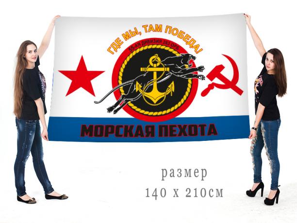 """Флаг 55 Дивизии 263 ОРБ Морской пехоты с девизом """"Там, где мы, там победа"""""""