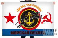 Флаг 55 Дивизии 263 ОРБ Морской пехоты