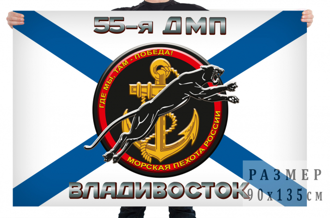 Флаг 55 дивизии морской пехоты