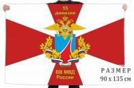 Флаг 55 дивизии внутренних войск МВД РФ