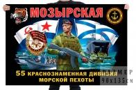 Флаг 55 Мозырской Краснознамённой дивизии морской пехоты