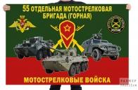 Флаг 55 отдельной мотострелковой бригады горной