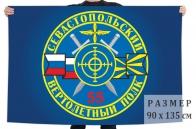 Флаг 55 Севастопольского вертолётного полка