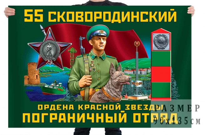 Флаг 55 Сковородинского ордена Красной звезды пограничного отряда