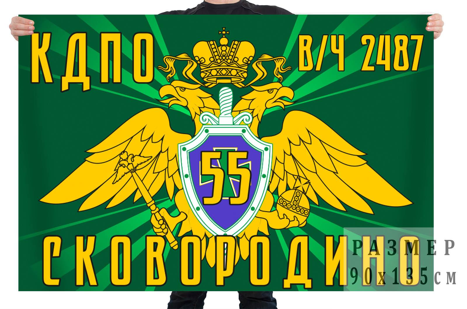 Флаг 55 Сковородинского пограничного отряда