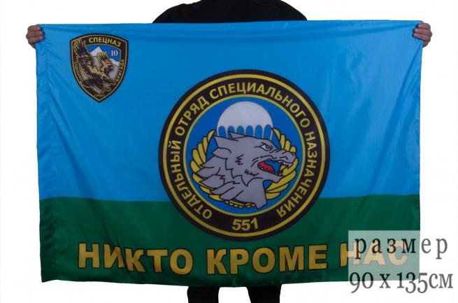 Флаг 551 отдельного отряда специального назначения