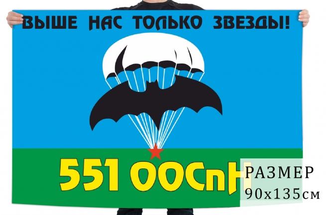 Флаг 551 ООСпН ГРУ