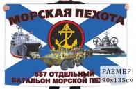 Флаг 557 отдельного батальона морской пехоты