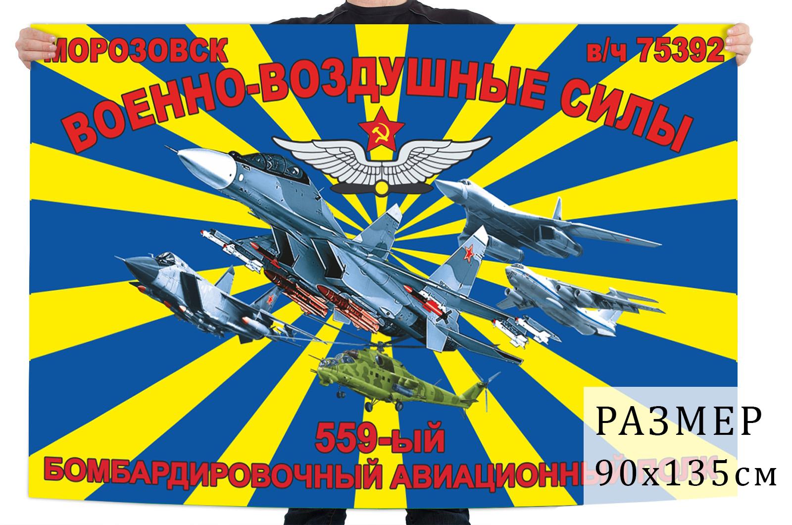 Флаг 559 бомбардировочного авиационного полка