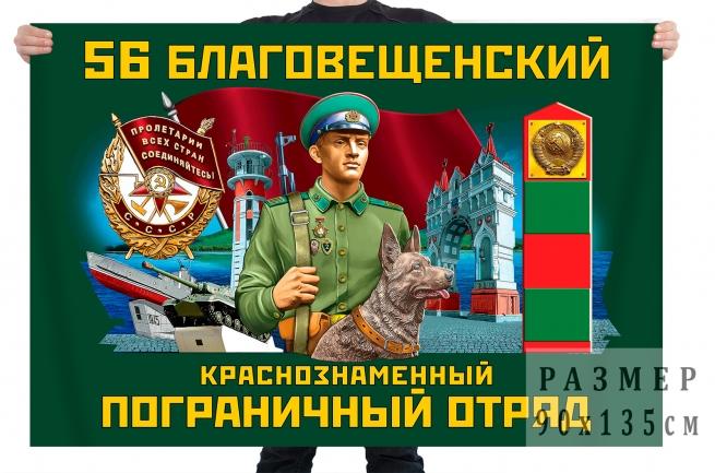 Флаг 56 Благовещенского Краснознамённого пограничного отряда