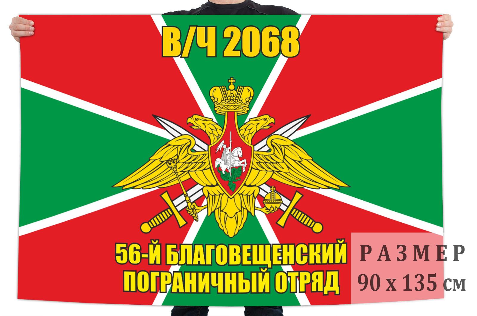 Флаг 56 Благовещенского пограничного отряда