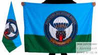 Двухсторонний флаг «56 гв. ДШП ВДВ»