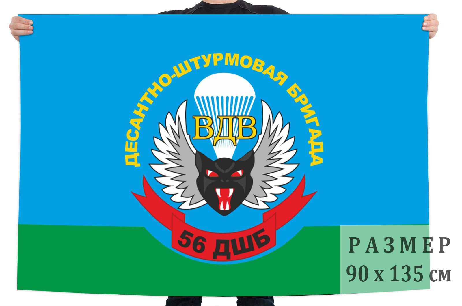 "Флаг ""56-я Десантно-штурмовая бригада"""