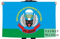"Флаг ""56 Десантно-штурмовая бригада"""