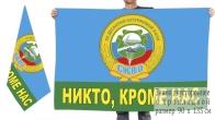 Двухсторонний флаг 56-го десантно-штурмового полка СКВО